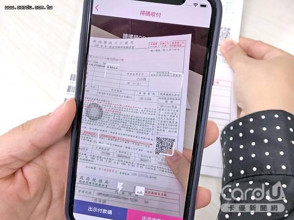 「台灣行動支付」APP掃描稅單QR Code,24小時都能繳納牌照稅,還有機會中大獎(圖/財金公司 提供)